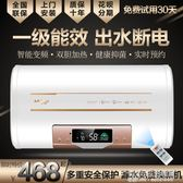 熱水器 超薄扁桶電熱水器家用儲水式衛生間洗澡速熱40L50升60升80升100升 1995生活雜貨NMS