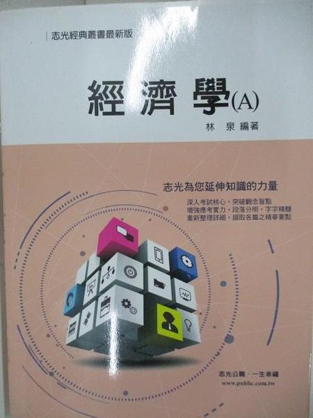 【書寶二手書T5/進修考試_DIM】經濟學(A)_林泉_民105