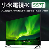 【coni shop】小米電視4C 55寸 現貨 當天出貨 免運 電視機 電視屏幕 智能電視 液晶電視