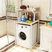 洗衣機置物架滾筒洗衣機架子落地陽臺儲物架衛生間架子浴室收納架 igo 樂活生活館