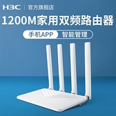 路由器 H3C華三R230無線路由器百兆端口家用1200m雙頻高速5G大戶型穿墻王 城市科技