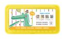 【雄獅】CY-301 可水洗塗鴉蠟筆 (黃藍兩款、12色入)