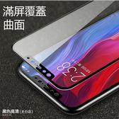 小米機 小米 8 鋼化膜 5D曲面全屏覆蓋 手機保護膜 硬邊 弧邊曲屏 滿屏螢幕保護貼 玻璃貼 小米8