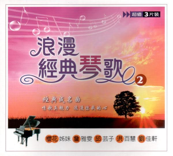浪漫經典琴歌 第二輯 CD 3片裝 (音樂影片購)