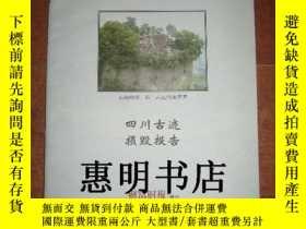 二手書博民逛書店文化(2008.5)--財富時報(增刊)山崩地裂:四川古蹟傷痕累