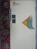 【書寶二手書T6/歷史_YHZ】名將評傳(3)隋唐