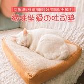 狗墊子吐司面包坐墊狗墊寵物貓咪墊子四季貓窩貓墊【奇趣小屋】