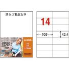 【奇奇文具】龍德 LONGDER LD-809-W-C 白色 14格 A4三用標籤