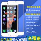 88柑仔店~iPhone6 6Plus 絲印全屏鋼化玻璃膜 iPhone7 7Plus  iPhone8 8Plus