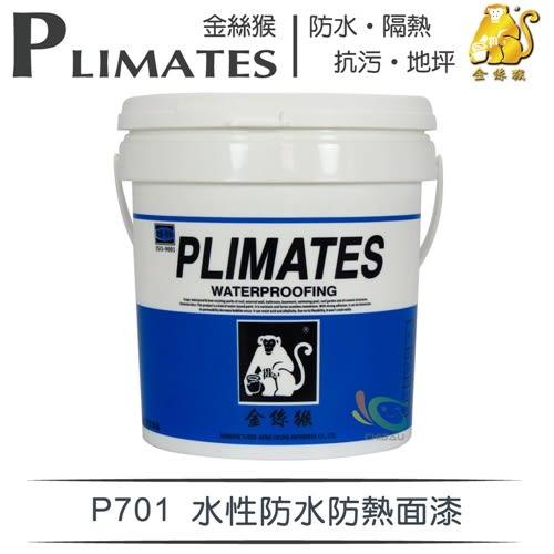 【漆寶】金絲猴│水性防水防熱面漆P-701(1加侖裝)
