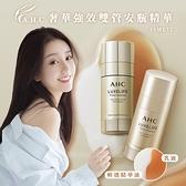 韓國AHC奢華強效雙管安瓶精華