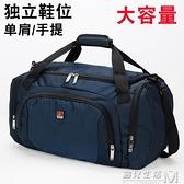 商務手提旅行包男士登機包大容量行李袋旅游包女待產包運動健身包 遇見生活