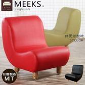 【久澤木柞】繽紛米克斯-單人沙發椅(皮面)/休閒椅-靚麗紅