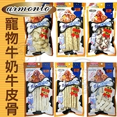 【培菓寵物48H出貨】Armonto阿曼特 犬用牛奶潔牙牛皮骨結2入/潔牙牛皮壓棒