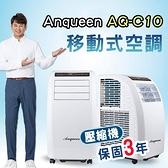 摩比小兔~(現貨)Anqueen AQ-C10 移動式空調 #移動式冷氣 #省電 #機身保固1年 #壓縮機保固3年