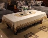 桌巾-茶幾桌巾臺布桌墊布藝蕾絲客廳家用歐式長方形餐桌巾桌旗圓茶幾布 東川崎町