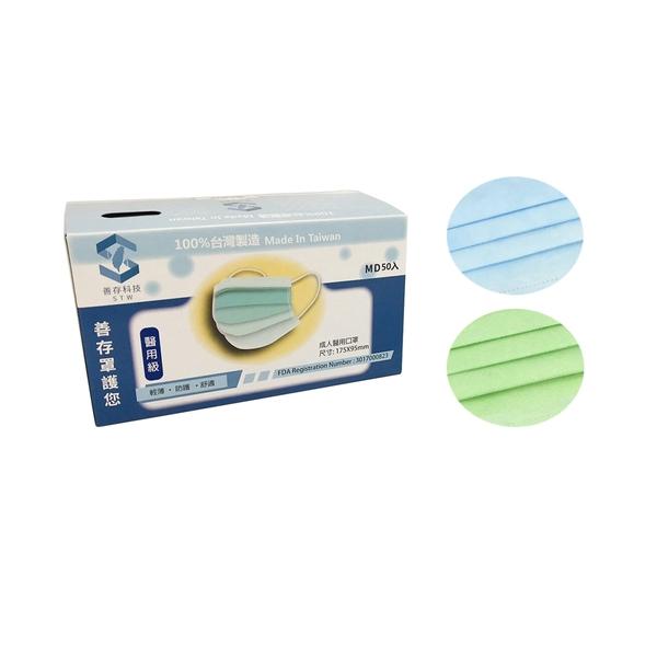 【善存】醫療級成人口罩 50入 (天空藍 / 青蘋綠)