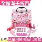 日本 小夫人虛榮化妝盒 兒童用彩妝盒 眼影 腮紅 指甲油 唇膏 套裝 安全 清水卸妝【小福部屋】