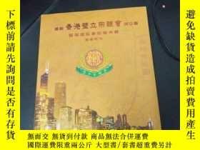 二手書博民逛書店罕見慶祝香港璧立宗親會成立暨首屆理監事就職典禮Y26245 本書