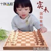 十成品相實木國際象棋套裝兒童便攜式棋盤立體棋子西洋棋學校象棋 阿宅便利店