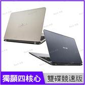 華碩 ASUS Vivobook X507UB 灰/金 256G PCIe SSD+1TB特仕版【升16G/i5 8250U/15.6吋/MX110/筆電/Win10/Buy3c奇展】X507U