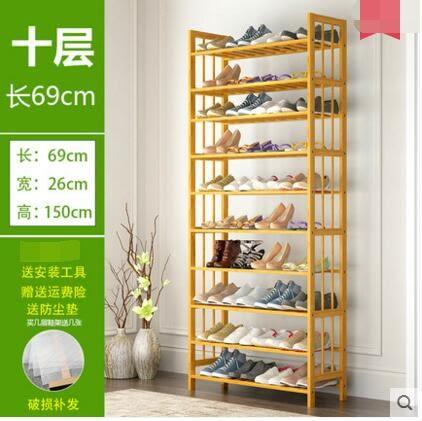 多層鞋架簡易鞋櫃家用置物架楠竹防塵宿舍經濟收納鞋架子簡約 十層69送墊