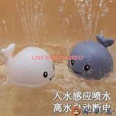 寶寶洗澡玩具戲水自動感應噴水小鯨魚燈光音樂嬰兒兒童玩具【淘夢屋】