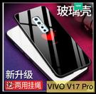 【萌萌噠】VIVO V17 Pro (6.44吋) 可愛簡約男女款 愛心笑臉 全包軟邊+鋼化玻璃背版 手機殼 掛繩