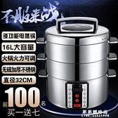山姆斯32cm大容量電蒸鍋多功能家用電蒸籠不銹鋼三層保溫自動斷電【果果新品】