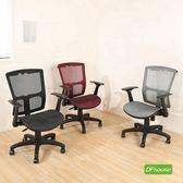 《DFhouse》米恩-全網辦公椅(無頭枕) 電腦椅 書桌椅 辦公椅 人體工學椅  賽車椅 主管椅 辦公傢俱