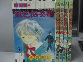 【書寶二手書T9/漫畫書_MAA】銀色協奏曲_1~5集合售