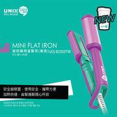 韓國 UNIX 迷你直髮捲髮器(紫)UCI B2503TW(1入)【小三美日】