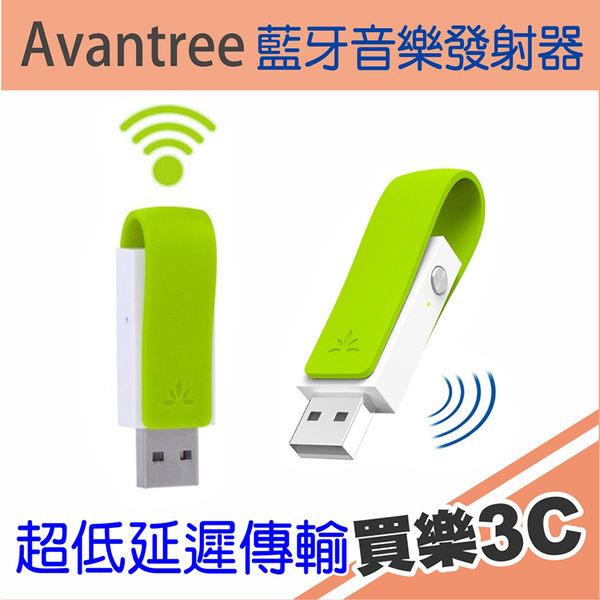 Avantree Leaf USB 藍牙音樂 發射器(DG50- Leaf),APTX-LL 超低延遲、支援A2DP傳輸,海思代理