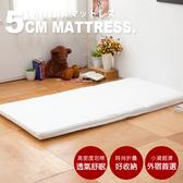 透氣床墊;單人3X6尺;5cm【無印風】舒適透氣;台灣製;LAMINA樂米娜