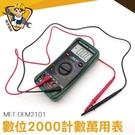萬用電表 電子式萬用表 電錶 過載保護 MET-DEM2101 交直流電流 智能萬用電表