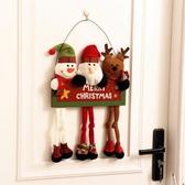 聖誕節裝飾 掛件門掛卡通雪人老人迎賓門牌櫥窗酒吧店面掛飾墻掛【快速出貨】