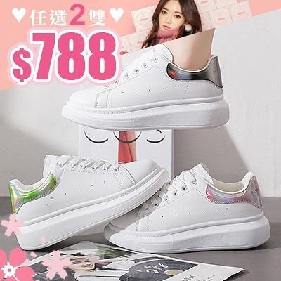 任選2雙788小白鞋學院風韓系百搭純白休閒鞋小白鞋【02S12513】