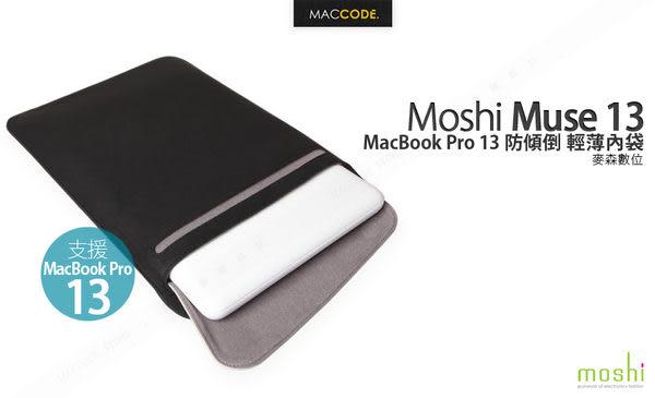 Moshi Muse MacBook Pro 13 專用 防傾倒 輕薄 內袋 公司貨