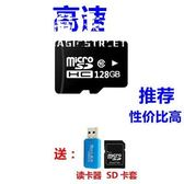 128g高速64g內存儲tf卡32G手機內存sd卡16g通用送 讀卡器 魔法街