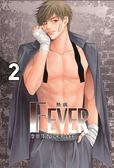 Fever熱病(2)(首刷附錄版)