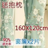 【微笑城堡】窗簾X2窗 遮光窗簾暗香疏影 免費修改高度 穿管窗簾 寬160X高120cm 臺灣加工