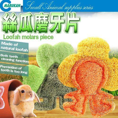【培菓幸福寵物專營店】日本MARUKAN》小動物用造型潔牙磨牙片|絲瓜片