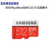 SAMSUNG三星 EVO Plus MicroSDHC U3 512G記憶卡[24期0利率]