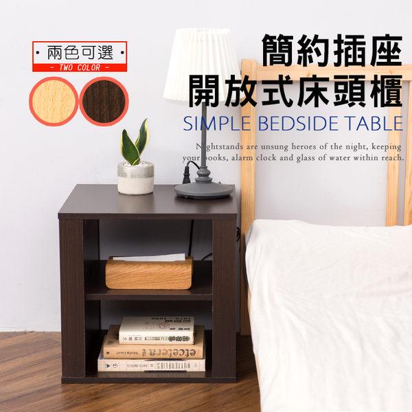可充電 極簡收納插座床頭櫃斗櫃床邊櫃