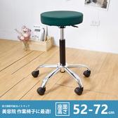 工作椅 美容椅 美甲椅 門市椅 凱堡 馬卡龍鐵腳工作椅(高款)-高52-72cm【A05877】