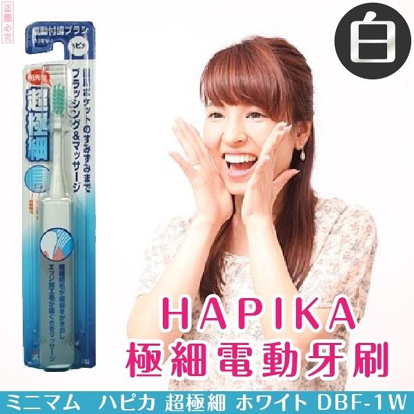 日本製【minimum】HAPIKA極細電動牙刷