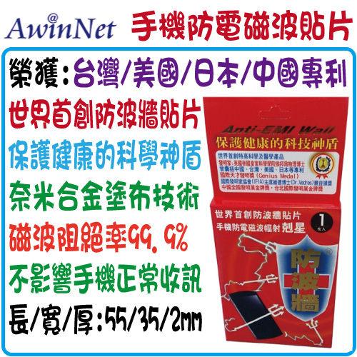 AwinNet 電磁波防電磁波防手機電磁波貼片 1片