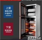 消毒櫃商用立式家用小型碗筷消毒櫃多層廚房碗櫃雙門ZTP138K4220V 卡布奇諾