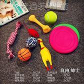 寵物玩具寵物狗狗玩具耐咬磨芽泰迪金毛幼犬小狗慘尖叫雞發聲狗玩具球用品 1件免運