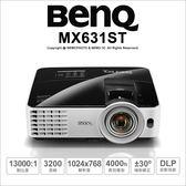 贈高級HDMI★24期免運★加價送布幕 BenQ MX631ST 短焦1.5米80吋 高亮三坪機【薪創數位】